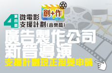 4th_web_230x150_v2_for-director-1