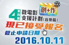 4th_microfilm_banner2