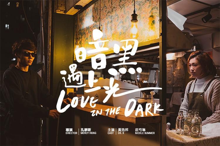 Love In The Dark_Poster (750)-resized